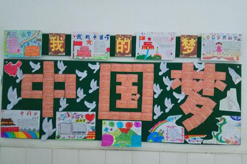 """旧堡小学开展""""中国梦,我的梦""""展板评比活动"""
